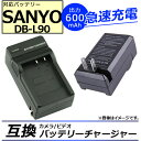 AP カメラ/ビデオ 互換 バッテリーチャージャー サンヨー DB-L90 急速充電 AP-UJ0046-SYL90