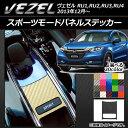 AP スポーツモードパネルステッカー カーボン調 ホンダ ヴェゼル RU1,RU2,RU3,RU4 2013年12月〜 選べる20カラー AP-CF1678