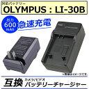 AP カメラ/ビデオ 互換 バッテリーチャージャー オリンパス LI-30B 急速充電 AP-UJ0046-OPLI30