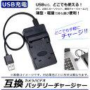 AP カメラ/ビデオ 互換 バッテリーチャージャー USB充電 キャノン BP-110 USBで手軽に充電! AP-UJ0046-CN110...
