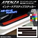 AP インナードアステップステッカー カーボン調 マツダ アテンザセダン/ワゴン GJ系 前期/後期 選べる20カラー AP-CF1683 入数:1セット(4枚)