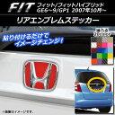 AP リアエンブレムステッカー カーボン調 ホンダ フィット/フィットハイブリッド GE6〜9/GP1 2007年10月〜 選べる20カラー AP-CF1828