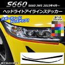 AP ヘッドライトアイラインステッカー カーボン調 ホンダ S660 JW5 2015年04月〜 選べる20カラー AP-CF2016 入数:1セット(4枚)