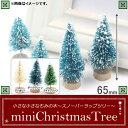 AP ミニクリスマスツリー 65mm スノーバーラップツリー...