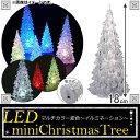 AP LED ミニクリスマスツリー 18cm 変色 クリスタル MerryChristmas♪ AP-UJ0094-18