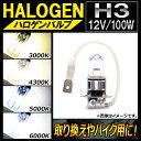 AP ハロゲンバルブ H3 12V 100W 片側だけの取り...
