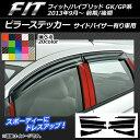 AP ピラーステッカー カーボン調 ホンダ フィット/ハイブリッド GK系/GP系 前期/後期 バイザー有り車用 選べる20カラー AP-CF2370 入数:1セット(8枚)