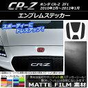 AP エンブレムステッカー マット調 ホンダ CR-Z ZF1 フロント/リアどちらかに使用可能 (詳しくは画像でサイズをご確認ください) 色グループ1 AP-CFMT1289