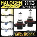 AP ハロゲンバルブ H13 12V 60/55W お得な2個セット! 選べる4ケルビン AP-LL128-2