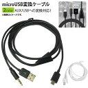 AP microUSB変換ケーブル 約1m お車に搭載されているAUXとお使いの音楽プレーヤーを接続! 選べる2カラー AP-UJ0413