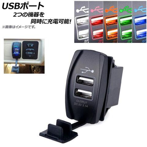AP USBポート 2ポート トヨタ/ニッサン用 選べる5カラー AP-USB2P-TYNS