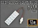 AP LEDルームランプキット FLUX 12連 AP-HDRL-094 スズキ アルト HA24S