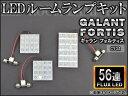 送料無料! AP LEDルームランプキット FLUX 56連 AP-HDRL-149 ミツビシ ギャラン フォルティス CY3A JAN:4562430102328
