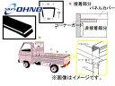 大野ゴム/OHNO 軽トラック用荷台パネルカバー(汎用型) CY-0081AN ホンダ アクティ HA6,HA7 2004年02月〜