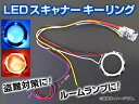 AP LEDスキャナーキーリング ホンダ車汎用 赤・青 APSKR-HD001