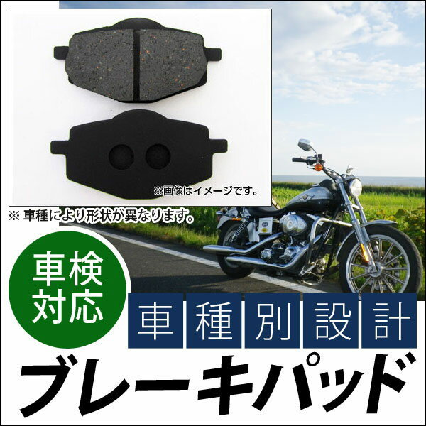 2輪 AP ブレーキパッド 入数:1キャリパー分(2枚) リア PGO i-Dep Electric Scooter 50cc 2009年