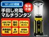 AP 多機能コンパクトマルチ手回し発電ランタン LEDランタン,懐中電灯,ラジオ,携帯充電・サイレン等 APLT001