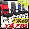 AP 高機能オフィスチェアー(パソコン/メッシュチェアー) 選べる7カラー AP-OFC001