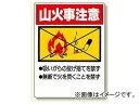 ユニット/UNIT 禁煙標識 山火事注意 品番:318-05