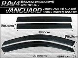 AP サイドバイザー 入数:1セット(4枚) トヨタ ヴァンガード ACA31W/33W/36W/38W 2AZFE型 2400cc