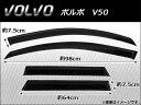 AP サイドバイザー AP-SVTH-VOL09 入数:1セット(4枚) ボルボ V50 2004年〜2012年
