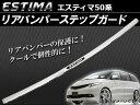 AP リアバンパーステップガード AP-TNBA-EST50 トヨタ /TOYOTA エスティマ50系 JAN:4582483650492