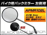 2輪 AP バックミラー 左側用 APMR102L ホンダ/本田/HONDA リトルカブ/AA01 C50LM5 フレームナンバー:AA01-3700001? タイプ:J