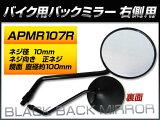 2輪 AP バックミラー 右側用 APMR107R ホンダ/本田/HONDA スーパーカブ 郵政/MD90 MD90H フレームナンバー:MD90-1900006?1943371 タイプ:1