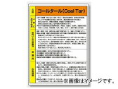 ユニット/UNIT 特定化学物質標識 コールタール 品番:815-08A