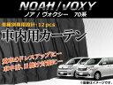 AP 専用カーテンセット APCT14 入数:1台分(12ピース) トヨタ ノア/ヴォクシー ZRR70W/75W/70G/75G