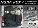 AP 防虫ネット モスキートネット AP-MQT03-3 トヨタ ノア/ヴォクシー AZR60/65