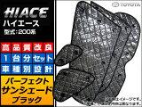 AP サンシェード(日除け) ブラック APSH-BLACK-001 トヨタ/TOYOTA ハイエース 200系 JAN:4582483662792