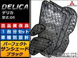 AP サンシェード(日除け) ブラック APSH-BLACK-005 ミツビシ/三菱/MITSUBISHI デリカ D5 JAN:4582483662839
