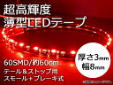 AP 超高輝度薄型LEDテープ 60SMD/60cm 側面発光 テール&ストップ用 スモール+ブレーキ式 両端配線付き APTB-LED