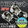 送料無料! AP 高品質 HIDキット HI/LO スライド切替式 H4 6000K 厚型バラスト APHIDK6000K JAN:4582483660538