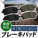AP ブレーキパッド フロント マツダ デミオ DE3FS 2007年07月〜