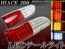 AP LEDテールライト AP-HC200-TL019 入数...
