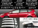 AP メッキドアハンドルカバー 3Dタイプ 入数:1セット(8個) トヨタ プリウス/プリウスα ZVW30/40系 PHV対応 2009年05月〜