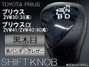 AP シフトノブ 黒木目×黒パンチングレザー APSN007 トヨタ プリウス/プリウスα ZVW30(30系)/ZVW41/ZVW40(40系)