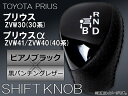 AP シフトノブ ピアノブラック×黒パンチングレザー APSN009 トヨタ プリウス/プリウスα ZVW30(30系)/ZVW41/ZVW40(40系)