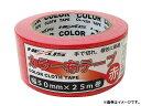 ネクサス/NEXUS カラー布ガムテープ 50mm×25m ...