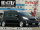 HEARTILY/ハーテリー V-LUX series 4点セット(F,SS,R,DS) ライフ JB5〜JB8