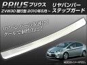 AP リヤバンパーステップガード AP-TNBA-PRI30 トヨタ プリウス ZVW30 現行型 2010年05月〜