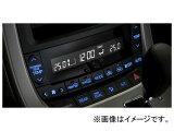 ギャラクス インジケータLEDカラーチェンジシステム エアコンパネル ブルー LC-AL2-EB JAN:4560313960942 トヨタ 20アルファード/ヴェルファイア