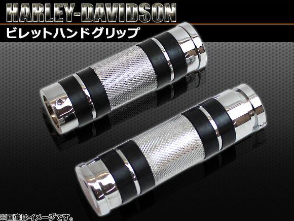 2輪 AP ハーレーダビッドソン用 ビレットハンドグリップ左右セット ストライプ(ブラック/CR) AP-BP-CPHG04 入数:2本(左右セット)