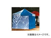 テラモト/TERAMOTO かんたんてんと横幕・一方幕 450cm MZ-590-145-0 JAN:4904771643007の画像