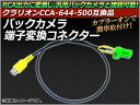 AP バックカメラ端子変換コネクター クラリオンCCA-644-500互換品 クラリオン・アゼスト/ホンダ/トヨタ/ダイハツ/日産純正ナビ対応 APTN-005