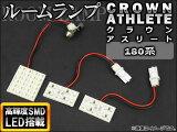 AP LEDルームランプキット ホワイト SMD 48連 AP-TN-6079 入数:1セット(3点) トヨタ クラウン アスリート 180系 2003年〜2008年