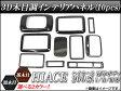 AP インテリアパネル (3Dパネル) 黒木目/茶木目 AP-INT-006 トヨタ/TOYOTA ハイエース 200系 標準ボディ I型/II型/III型 2004年〜 入数:1セット(10pcs)