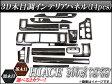 AP インテリアパネル (3Dパネル) 黒木目/茶木目 AP-INT-008 トヨタ/TOYOTA ハイエース 200系 ワイドボディ I型/II型 2004年〜2010年 入数:1セット(14pcs)
